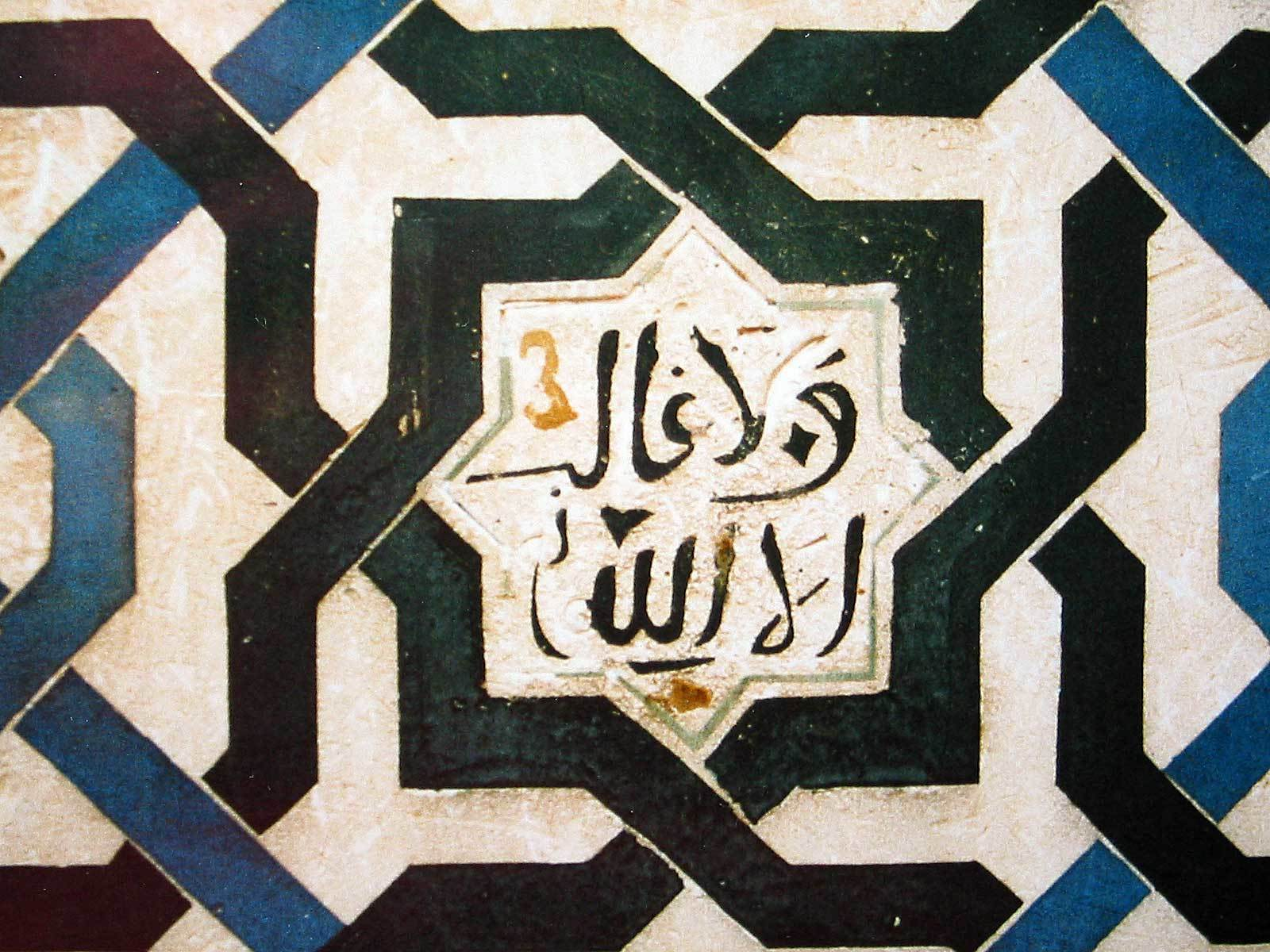 "Tile at the Alhambra: ""There is no victor except God"" (wa lā ghāliba illā Allāh)"