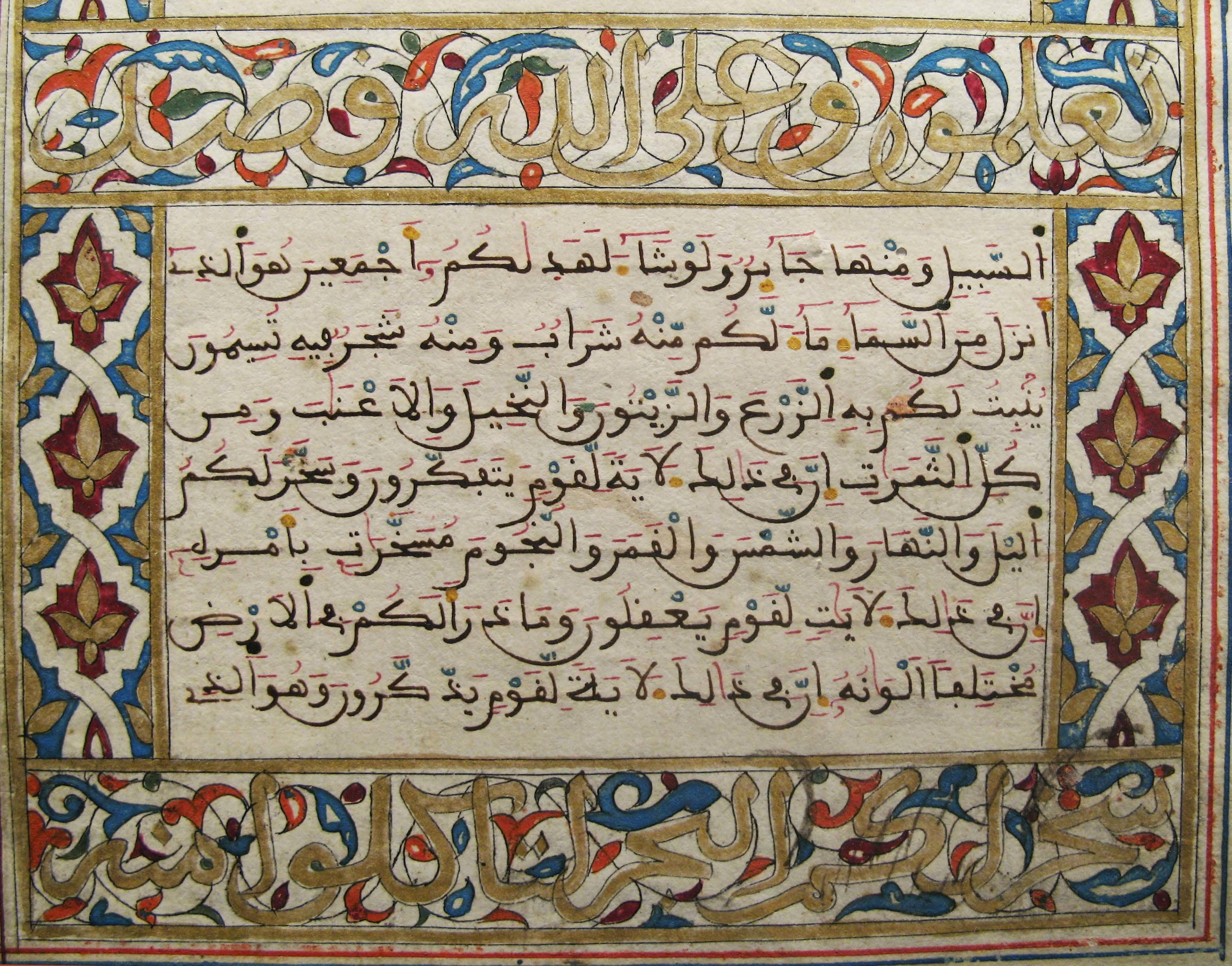 The Human in the Qur'an - Article - Renovatio